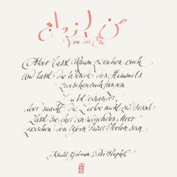 about marriage - calligraphy